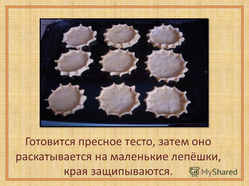 Готовится пресное тесто, затем оно раскатывается на маленькие лепёшки, края защипываются.
