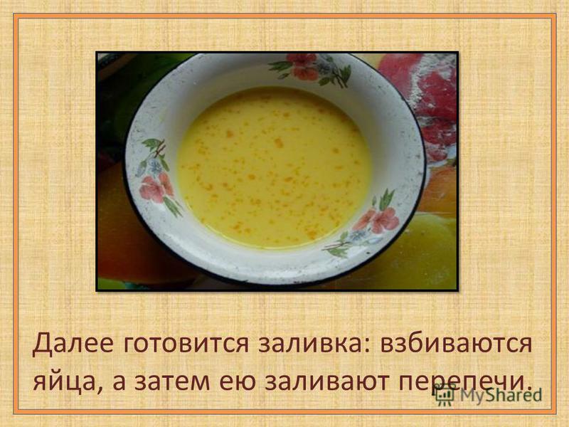 Далее готовится заливка: взбиваются яйца, а затем ею заливают перепечи.