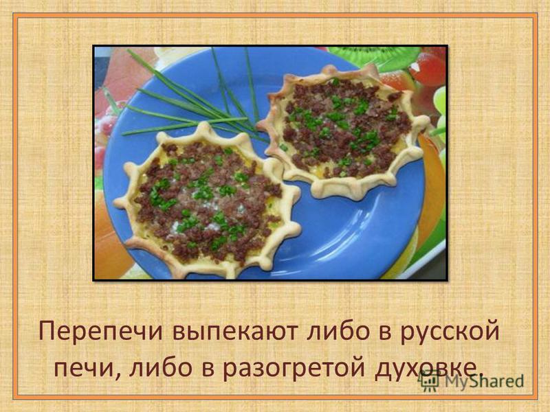 Перепечи выпекают либо в русской печи, либо в разогретой духовке.