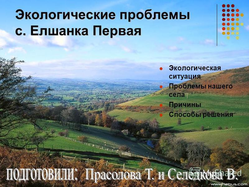 Экологические проблемы с. Елшанка Первая Экологическая ситуация Проблемы нашего села Причины Способы решения