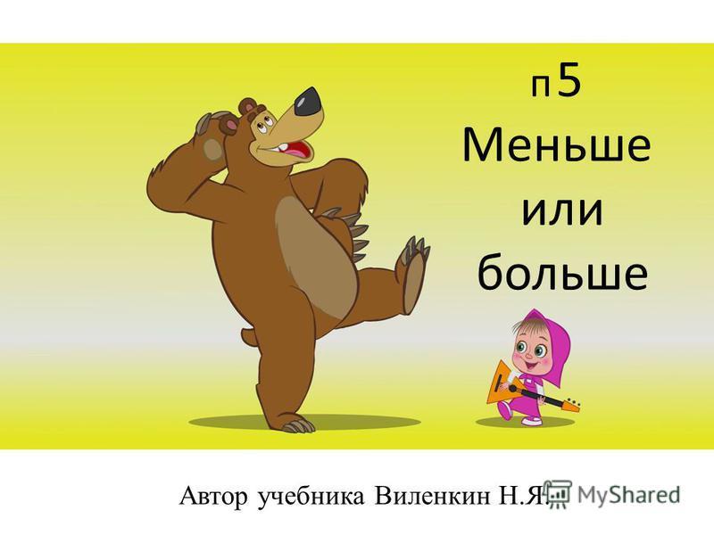 Автор учебника Виленкин Н.Я. п 5 Меньше или больше