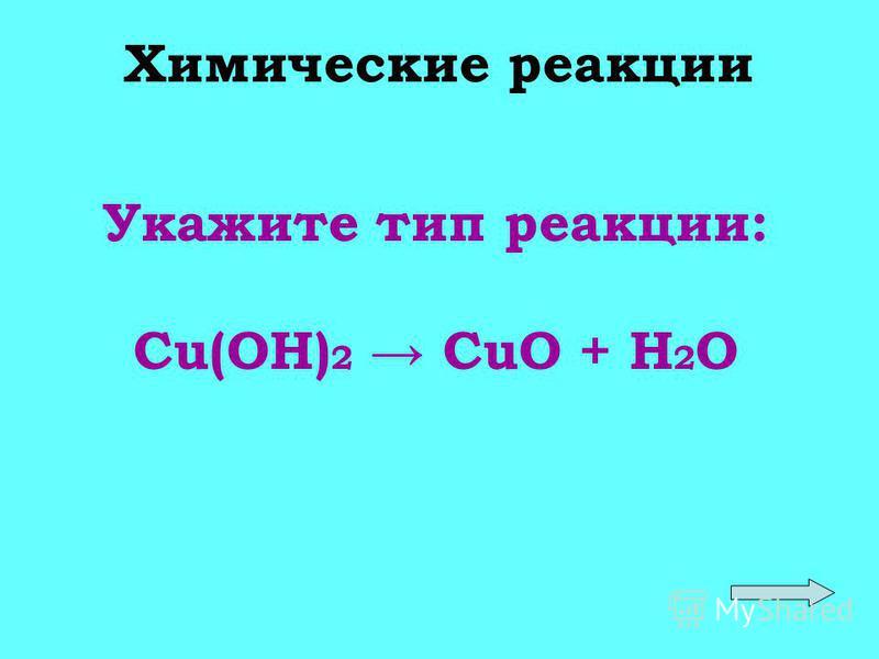 Химические реакции Укажите тип реакции: Cu(OH) 2 CuO + H 2 O
