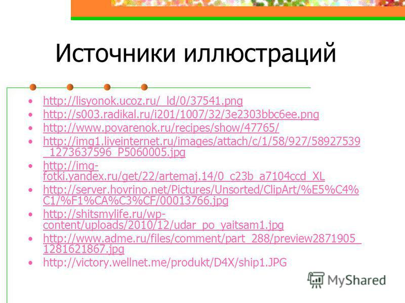 Источники иллюстраций http://lisyonok.ucoz.ru/_ld/0/37541. png http://s003.radikal.ru/i201/1007/32/3e2303bbc6ee.png http://www.povarenok.ru/recipes/show/47765/ http://img1.liveinternet.ru/images/attach/c/1/58/927/58927539 _1273637596_P5060005.jpghttp