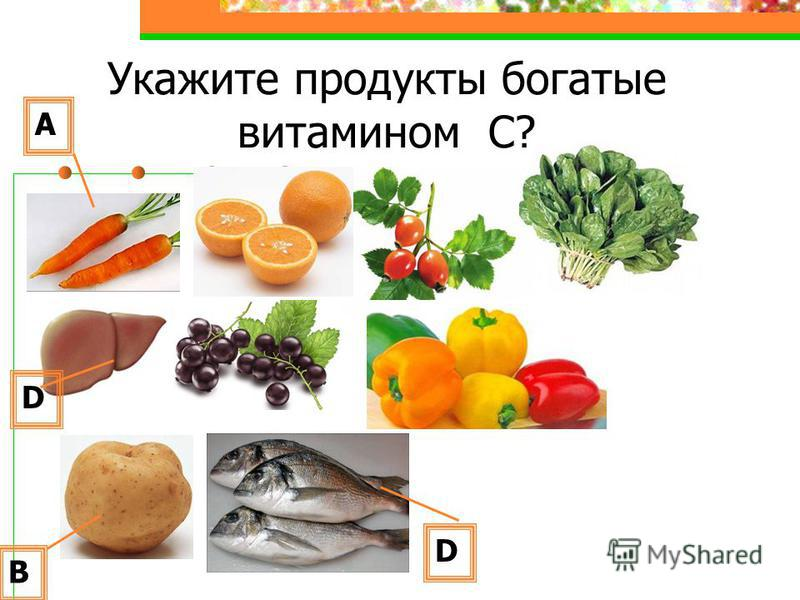 Укажите продукты богатые витамином С? А D D В