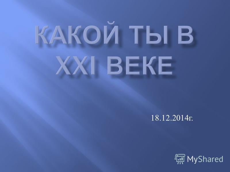 18.12.2014 г.
