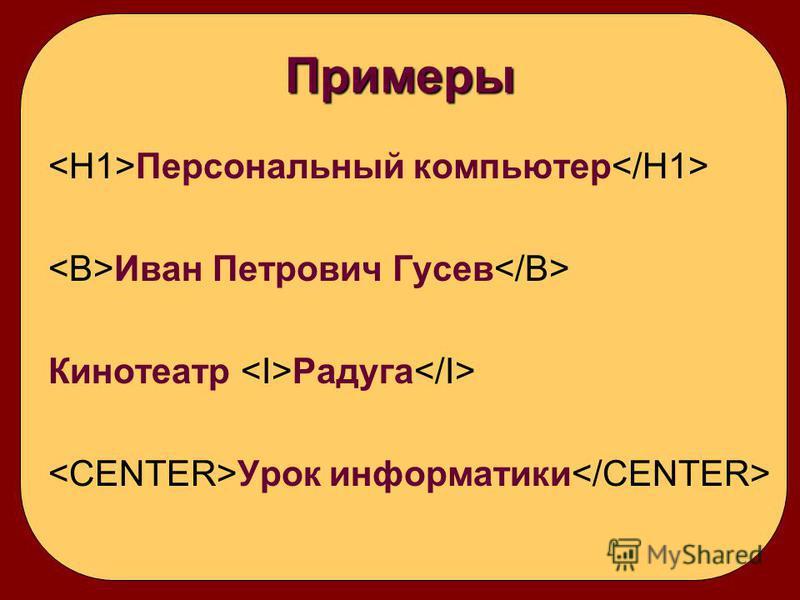 Примеры Персональный компьютер Иван Петрович Гусев Кинотеатр Радуга Урок информатики