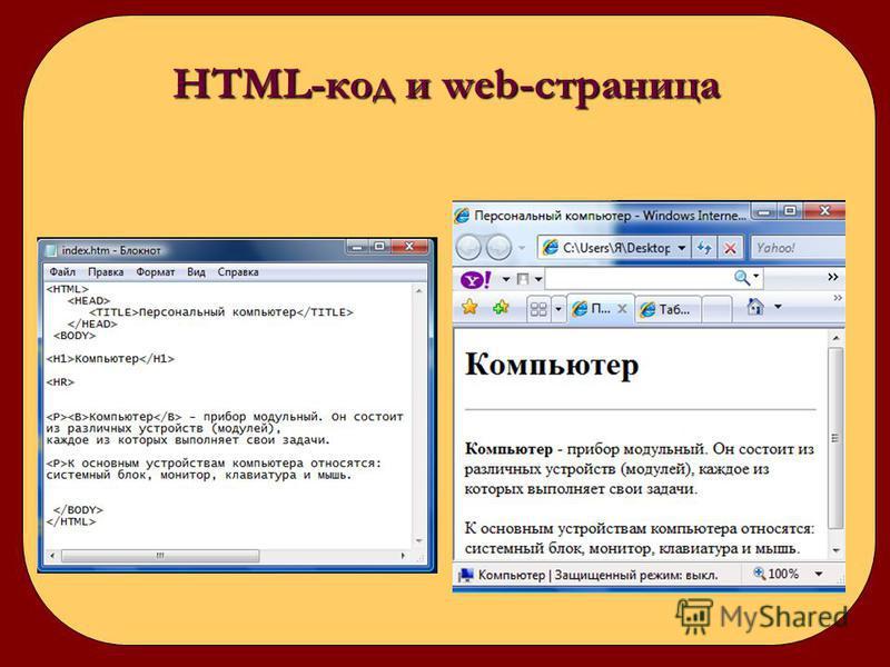 HTML-код и web-страница