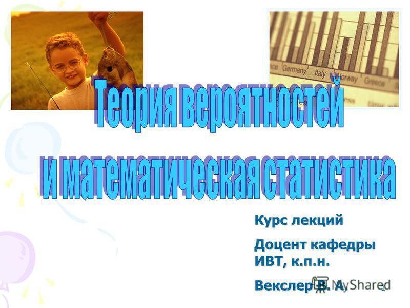 1 Курс лекций Доцент кафедры ИВТ, к.п.н. Векслер В. А.