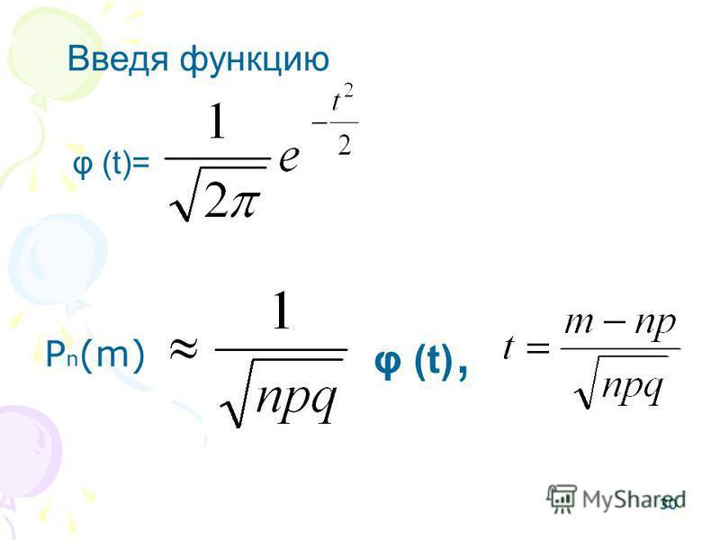 30 Введя функцию φ (t)= φ (t), P n (m)