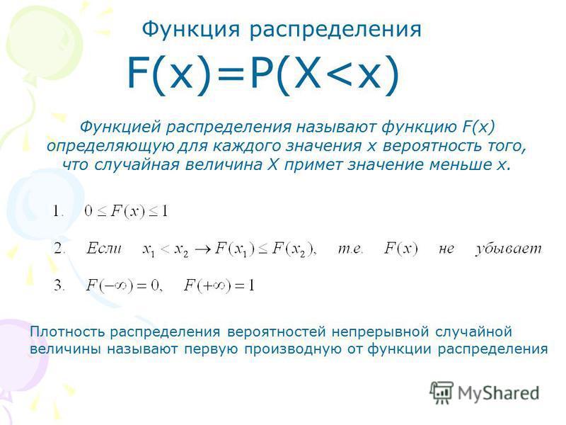 F(x)=P(X<x) Функция распределения Плотность распределения вероятностей непрерывной случайной величины называют первую производную от функции распределения Функцией распределения называют функцию F(x) определяющую для каждого значения х вероятность то