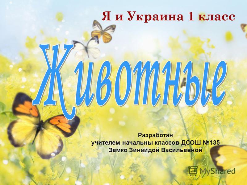 Я и Украина 1 класс Разработан учителем начальных классов ДСОШ 135 Земко Зинаидой Васильевной