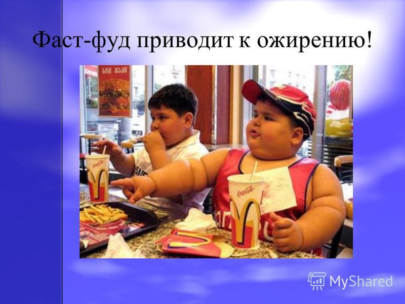 Фаст-фуд приводит к ожирению!