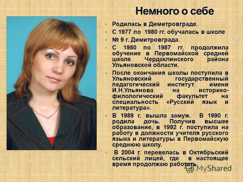 Родилась в Димитровграде. С 1977 по 1980 гг. обучалась в школе 9 г. Димитровграда. С 1980 по 1987 гг. продолжила обучение в Первомайской средней школе Чердаклинского района Ульяновской области. После окончания школы поступила в Ульяновский государств