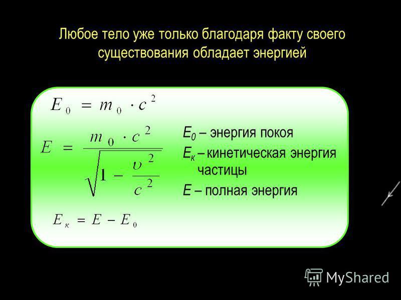Любое тело уже только благодаря факту своего существования обладает энергией Е 0 – энергия покоя Е к – кинетическая энергия частицы Е – полная энергия