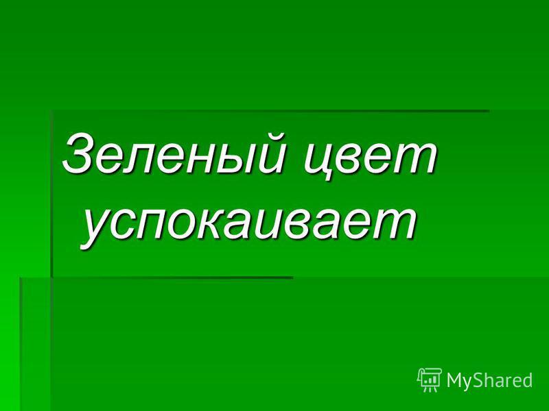 Зеленый цвет успокаивает