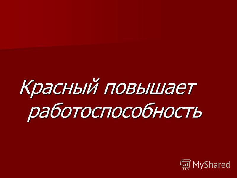 Красный повышает работоспособность
