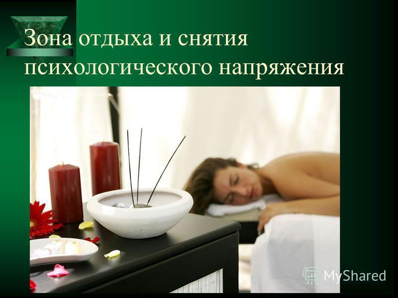 Зона отдыха и снятия психологического напряжения