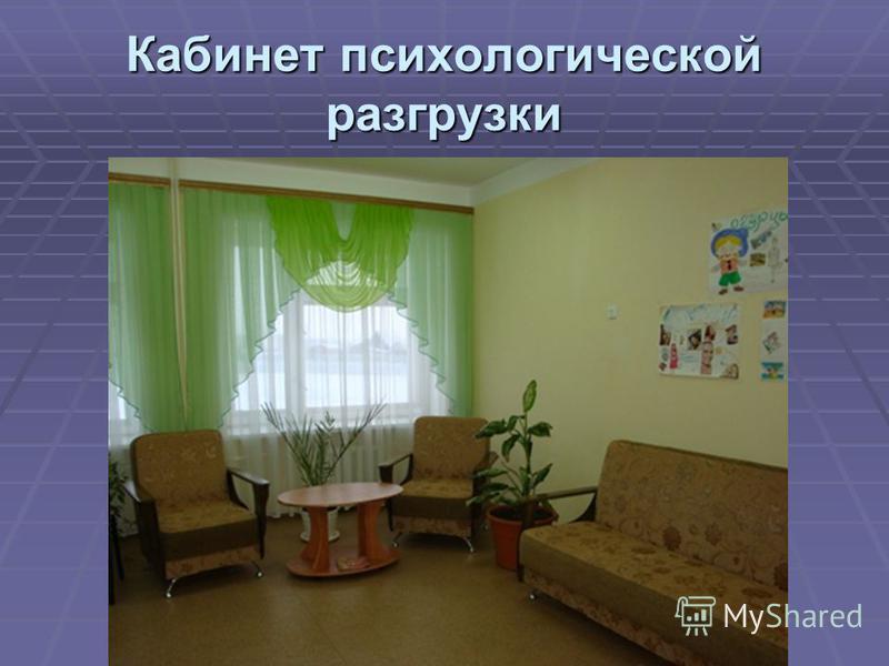 Кабинет психологической разгрузки