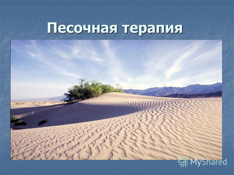 Песочная терапия Песочная терапия
