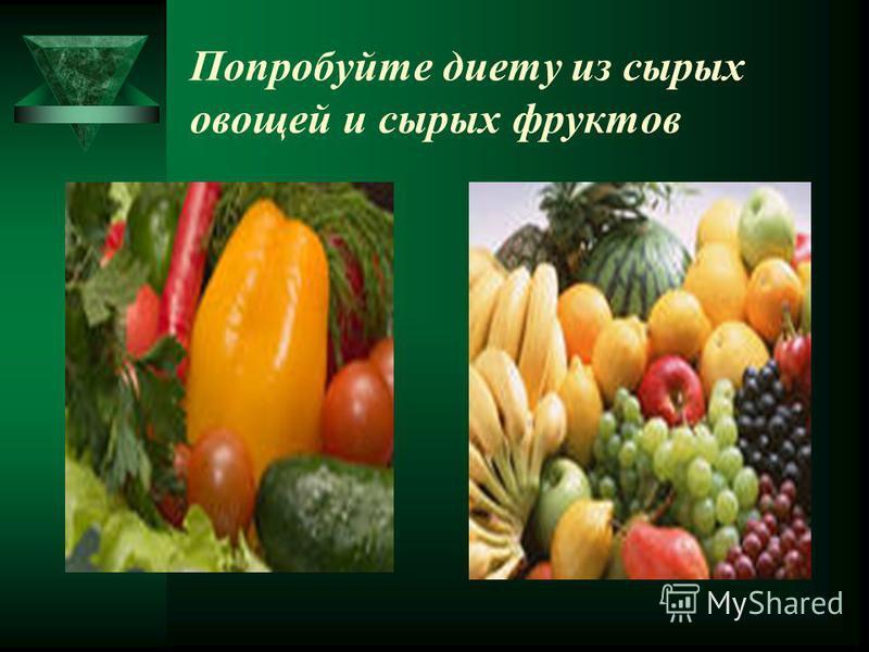 Попробуйте диету из сырых овощей и сырых фруктов