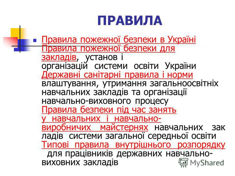ПРАВИЛА Правила пожежної безпеки в Україні Правила пожежної безпеки для закладів, установ і організацій системи освіти України Державні санітарні правила і норми влаштування, утримання загальноосвітніх навчальних закладів та організації навчально-вих