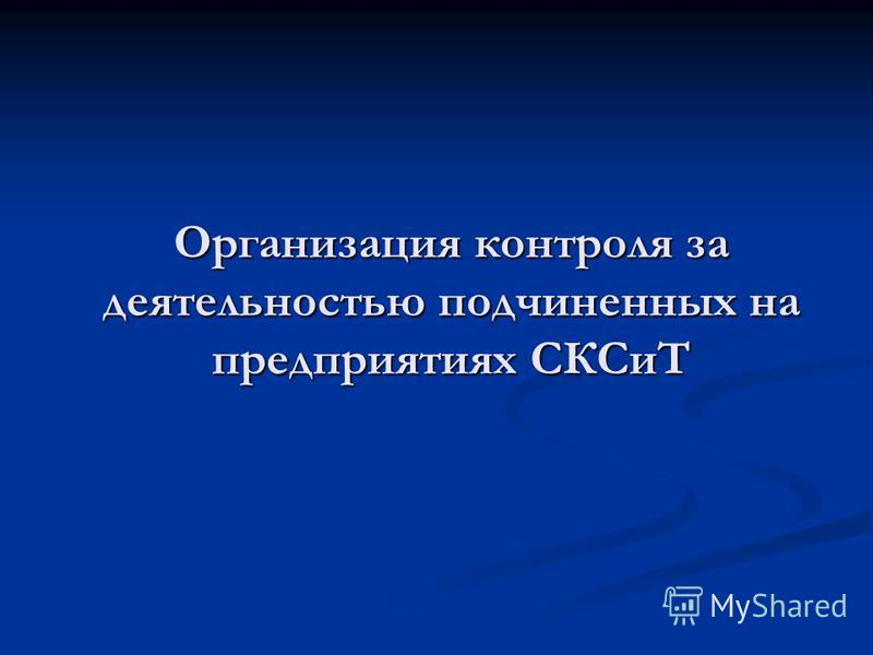 Организация контроля за деятельностью подчиненных на предприятиях СКСиТ