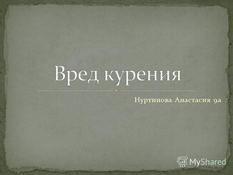 Нуртинова Анастасия 9 а