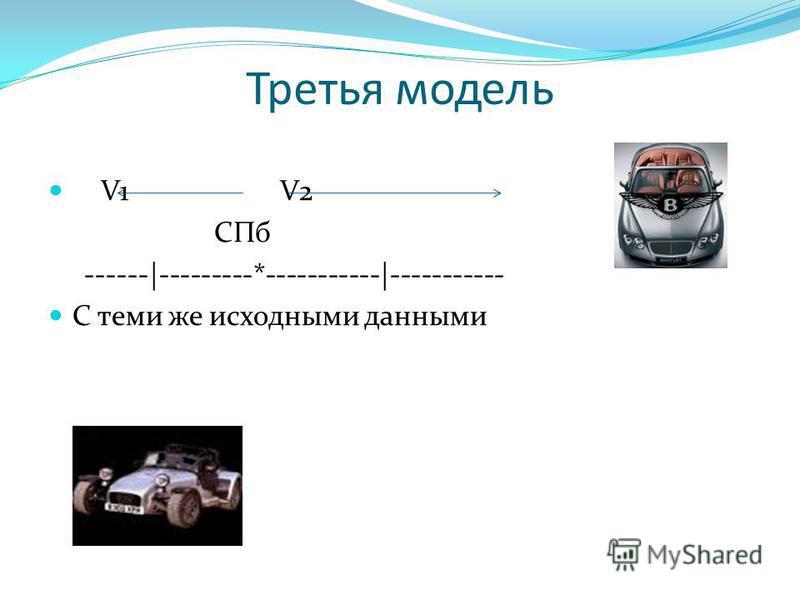 Третья модель V1 V2 СПб ------|---------*-----------|----------- С теми же исходными данными