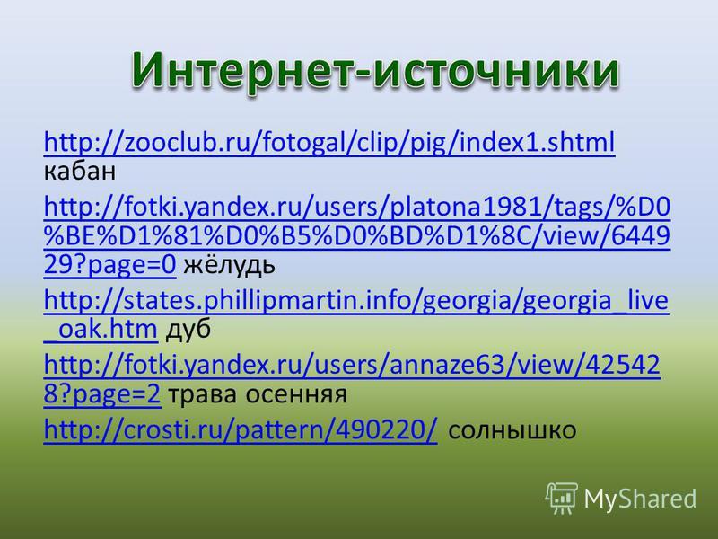 http://zooclub.ru/fotogal/clip/pig/index1.shtml http://zooclub.ru/fotogal/clip/pig/index1.shtml кабан http://fotki.yandex.ru/users/platona1981/tags/%D0 %BE%D1%81%D0%B5%D0%BD%D1%8C/view/6449 29?page=0http://fotki.yandex.ru/users/platona1981/tags/%D0 %