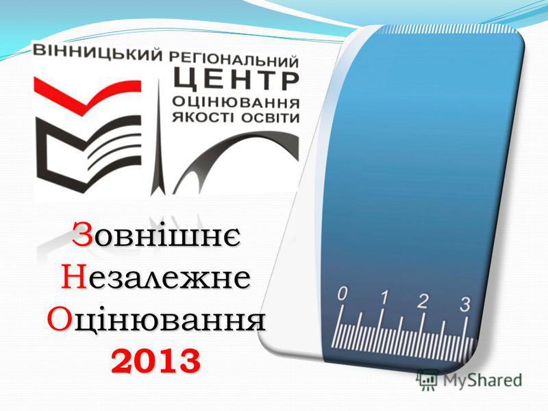 Зовнішнє Незалежне Оцінювання 2013