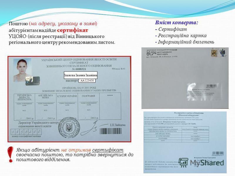 Поштою ( на адресу, указану в заяві ) сертифікат абітурієнтам надійде сертифікат УЦОЯО (після реєстрації) від Вінницького регіонального центру рекомендованим листом. Якщо абітурієнт не отримав сертифікат своєчасно поштою, то потрібно звернутися до по
