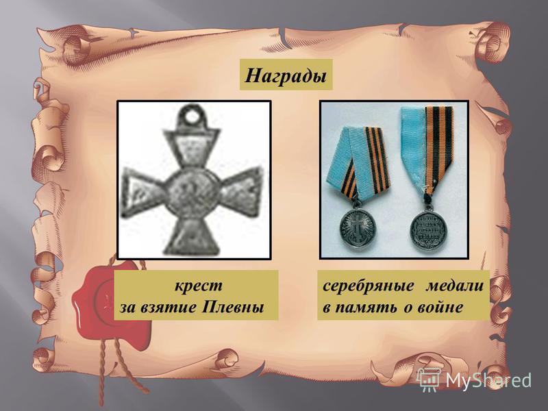 крест за взятие Плевны серебряные медали в память о войне Награды