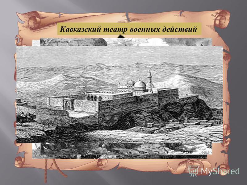 Кавказский театр военных действий
