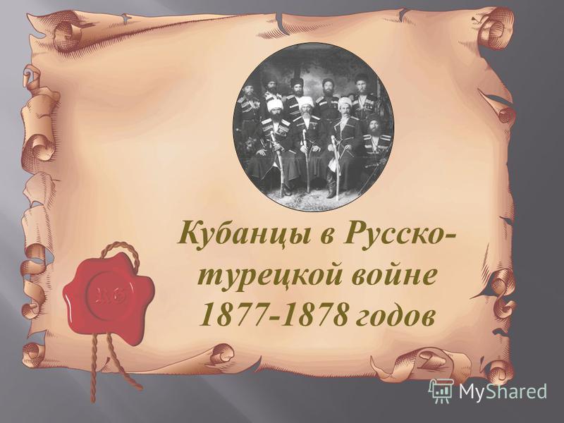 Кубанцы в Русско - турецкой войне 1877-1878 годов