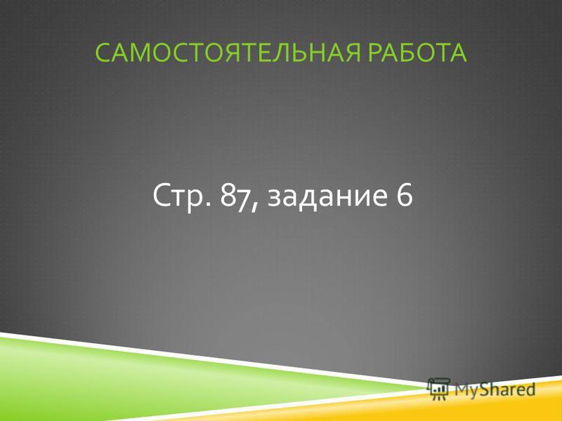 САМОСТОЯТЕЛЬНАЯ РАБОТА Стр. 87, задание 6