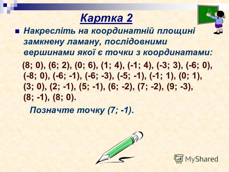 Накресліть на координатній площині замкнену ламану, послідовними вершинами якої є точки з координатами: (8; 0), (6; 2), (0; 6), (1; 4), (-1; 4), (-3; 3), (-6; 0), (-8; 0), (-6; -1), (-6; -3), (-5; -1), (-1; 1), (0; 1), (3; 0), (2; -1), (5; -1), (6; -