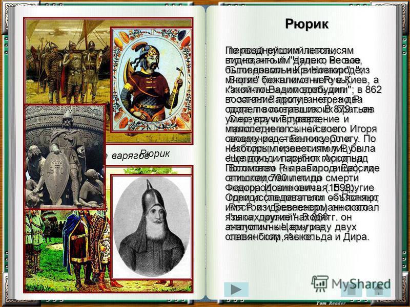 Рюрик первый русский князь, призванный