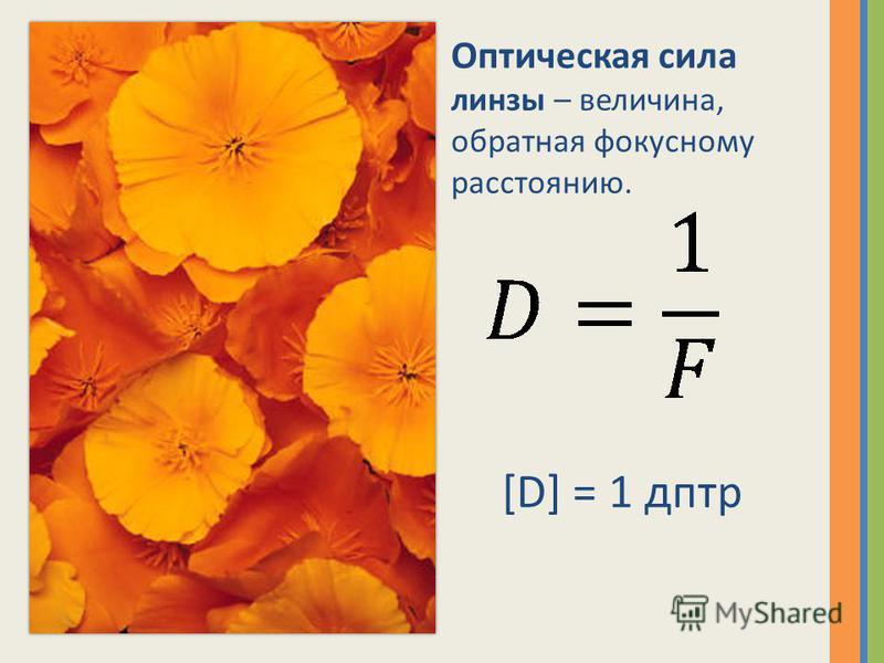 Оптическая сила линзы – величина, обратная фокусному расстоянию. [D] = 1 дптр