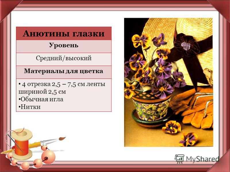 Анютины глазки Уровень Средний/высокий Материалы для цветка 4 отрезка 2,5 – 7,5 см ленты шириной 2,5 см Обычная игла Нитки
