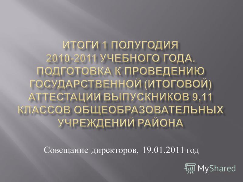 Совещание директоров, 19.01.2011 год