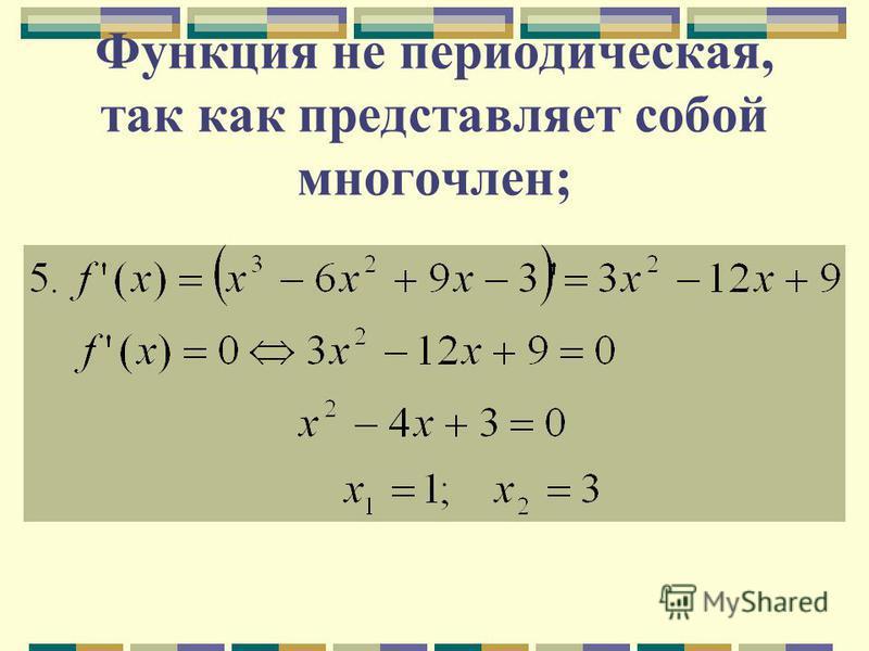 Функция не периодическая, так как представляет собой многочлен;