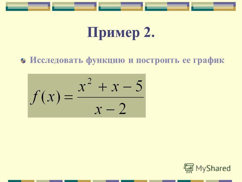 Пример 2. Исследовать функцию и построить ее график