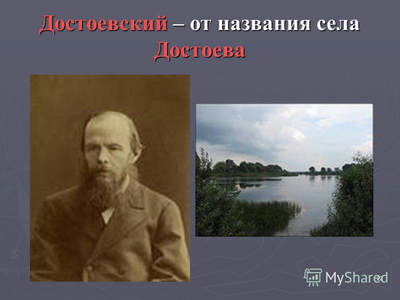 Достоевский – от названия села Достоева 22