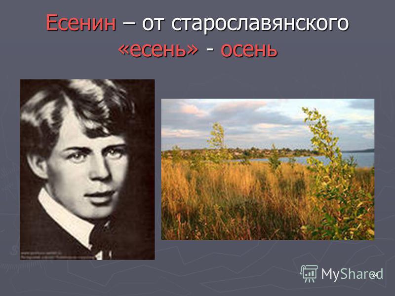 Есенин – от старославянского «осень» - осень 24
