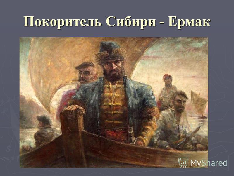 Покоритель Сибири - Ермак 6