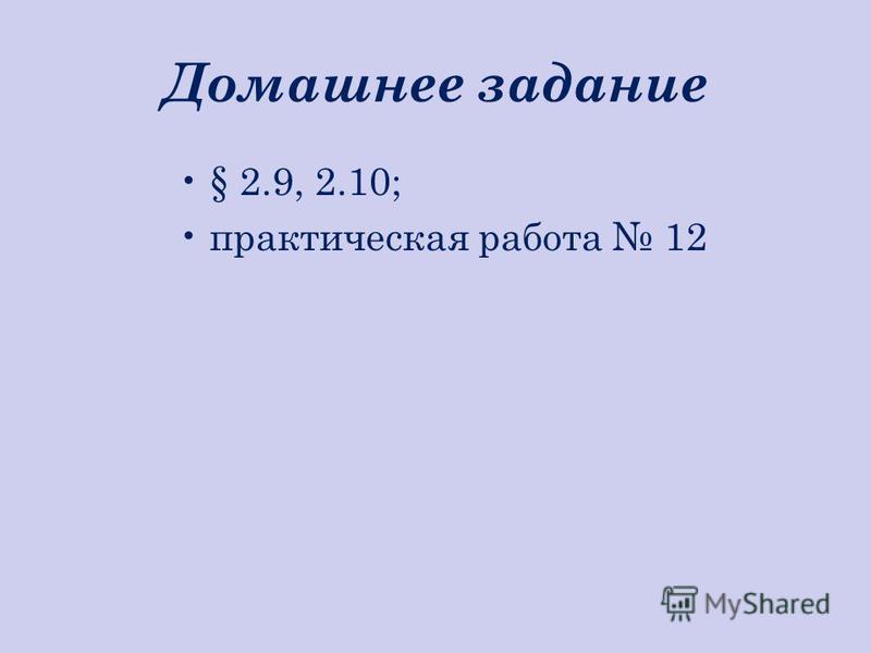 Домашнее задание § 2.9, 2.10; практическая работа 12