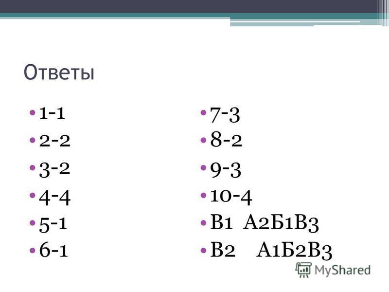 Ответы 1-1 2-2 3-2 4-4 5-1 6-1 7-3 8-2 9-3 10-4 В1 А2Б1В3 В2 А1Б2В3