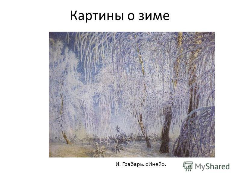 Картины о зиме И. Грабарь. «Иней».