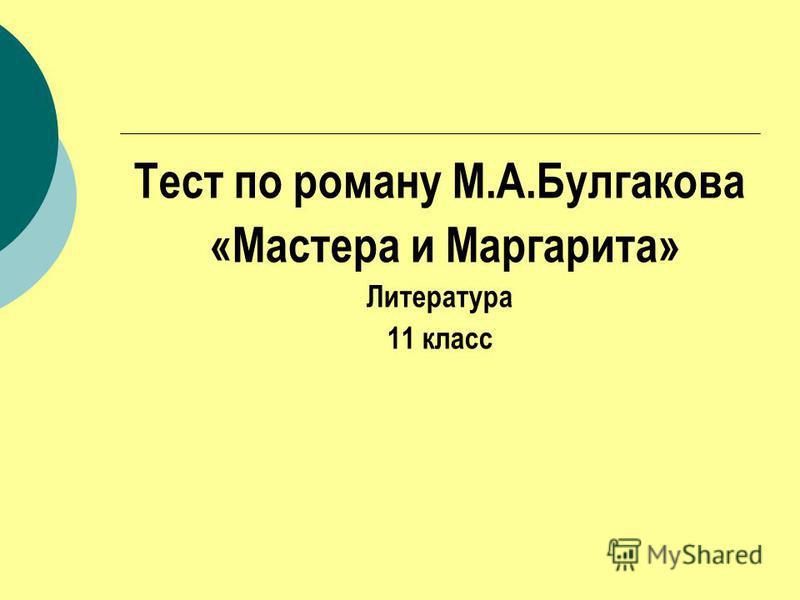 Тест по роману М.А.Булгакова «Мастера и Маргарита» Литература 11 класс