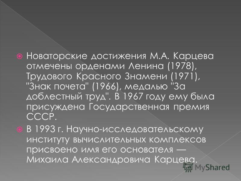 Новаторские достижения М.А. Карцева отмечены орденами Ленина (1978), Трудового Красного Знамени (1971),